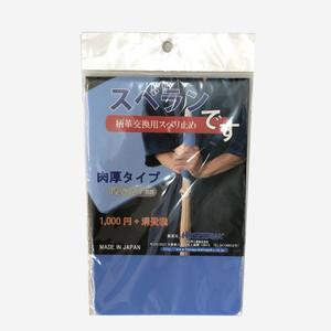 Tsukagawa Antislippery Grip
