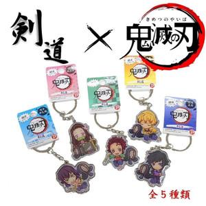 Key Holder - Kendo X Kimetsu no Yaiba