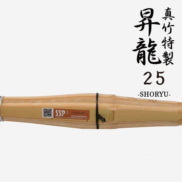 Shinai - Shoryu - Man (Pack of 3)