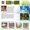Glow in the Dark Moonlit Dance Large 300 Piece EZGrip Jigsaw Puzzle