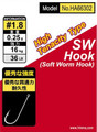 Worm Hook