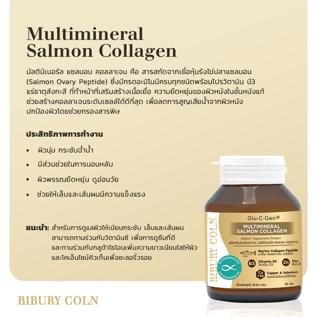 Glu C Gen10 - Multimineral Salmon Collagen (30 Tablets)