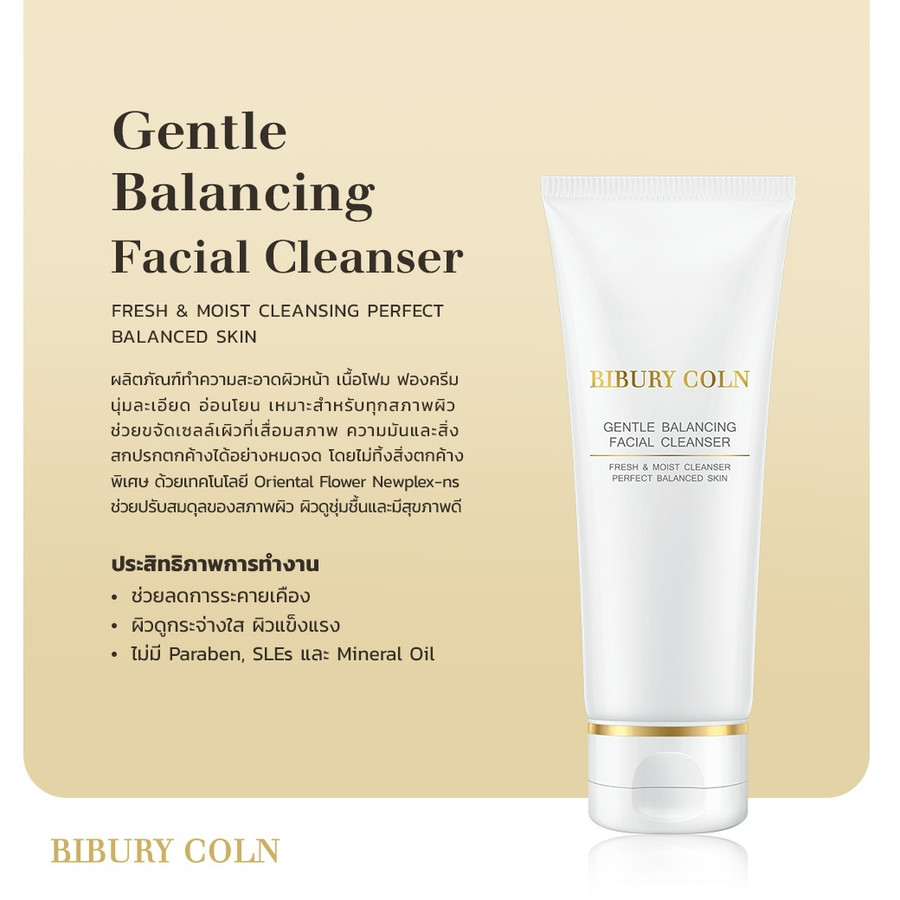 Gentle Balancing Facial Cleanser
