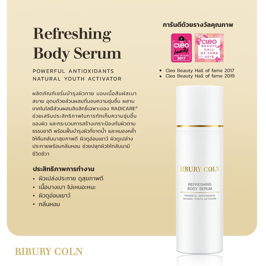 Refreshing Body Serum