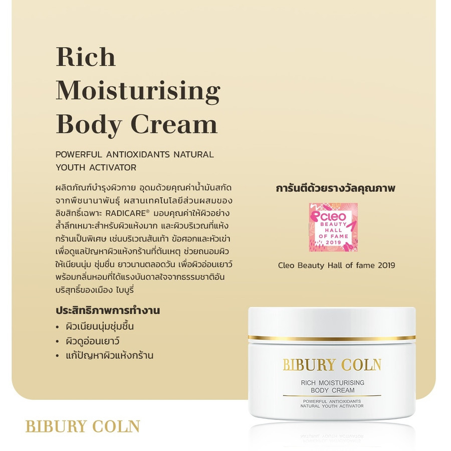 Rich Moisturising Body Cream