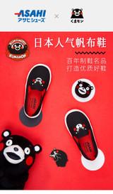 Asahi Kumamon Shoe/ P112