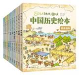 绘本/我们的历史 (10册)