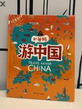 绘本/和爸妈去旅游 游中国