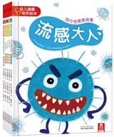 幼儿健康知识绘本(全5册)