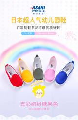 Asahi In-door Shoe/ P107