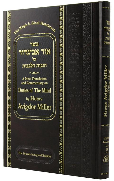 Duties of the Mind Series - Ohr Avigdor on Chovos Halvavos