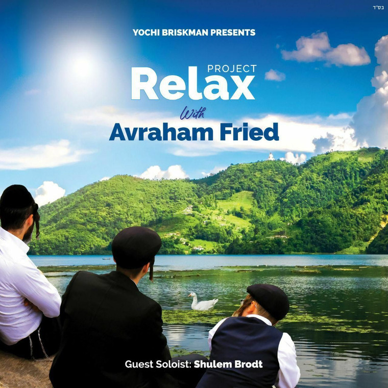 Project Relax 6 - Avraham Fried