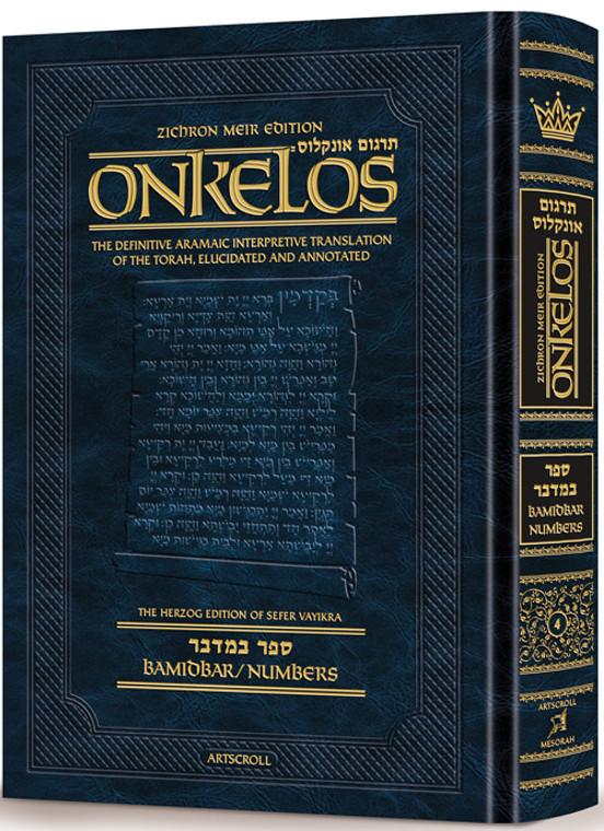 Zichron Meir Edition of Targum Onkelos - Bamidbar
