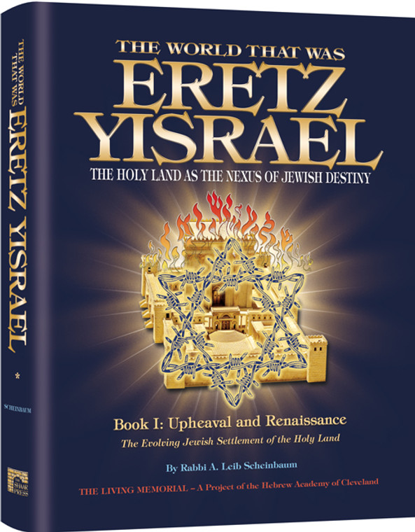The World That Was: Eretz Yisrael Book 1