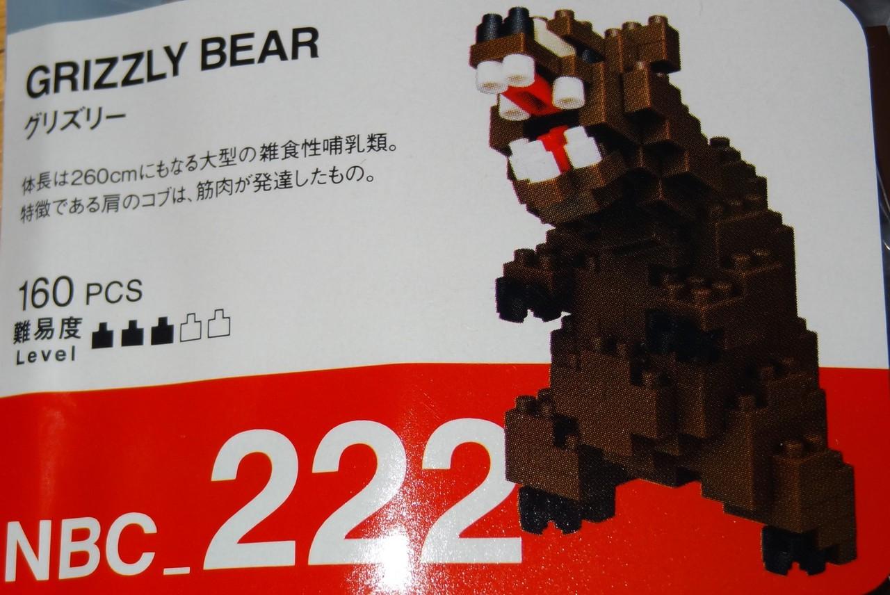 Nano block Nanoblock Grizzly NBC/_222 NBC-222 Japan
