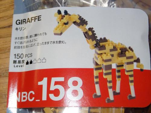 KAWADA NBC-158 Nanoblock Giraffe Building Kit F//S from JAPAN