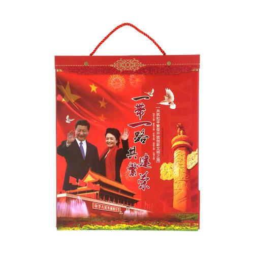 Chinese Wall Calendar 'Yi Dai Yi Lu' 2018