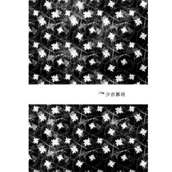 "Sola Grid Sketch Book ""Taciturn"" 13x18.5cm 48Pg | JI0036"