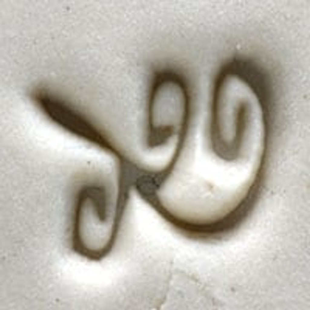 Tri-Squiggle Stamp