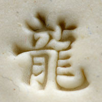 Chinese Character for Dragon Stamp