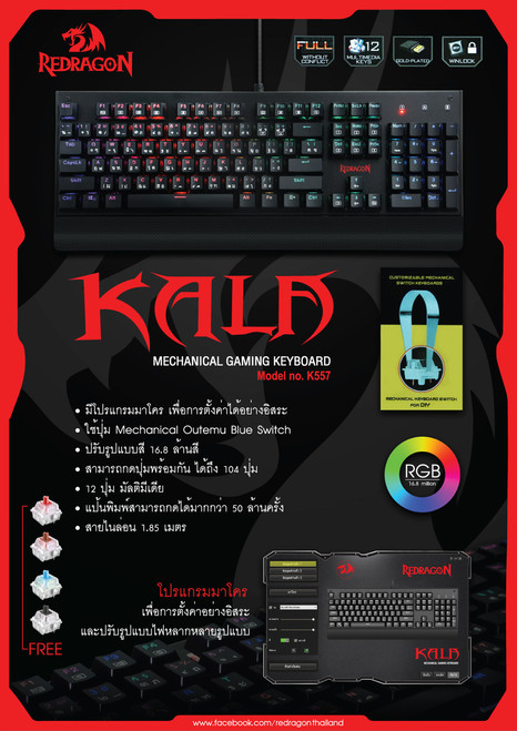 Redragon K557 KALA RGB Backlit Waterproof Mechanical Gaming Keyboard with Blue Switches, Anti-ghosting 104 Keys