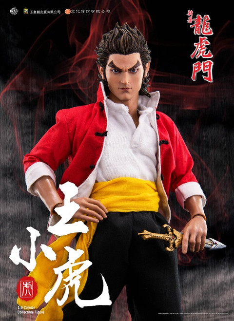 [ATF-001] ACG Toys – Dragon Tiger Gate, Tiger Wong 1:6 Action Figure Anniversary Edition (新著龍虎門王小虎) 600 Limited Worldwide