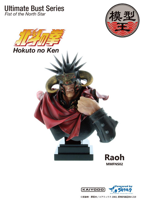 [MM-FNS02] Fist Of The North Star Raoh Resin Bust Statue by Model Masters