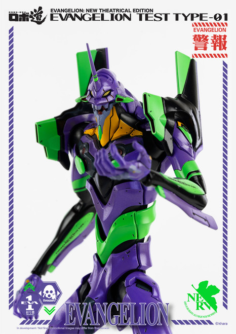 Evangelion: New Theatrical Edition ROBO-DOU Evangelion Test Type-01 9.8 Inch Tall [3A-3Z0103]