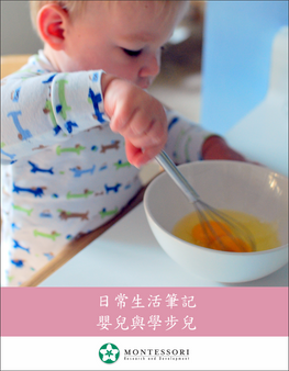 Practical Life for the  2 Year Old (Chinese) - sku MIT.CHPL - 1