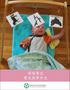 Environments for the Infant-Toddler Teacher Manual (Chinese) - sku MIT.CHE - 1