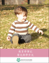 Montessori Pedagogy for the Infant-Toddler Teacher Manual (Chinese) - sku MIT.CHP - 1