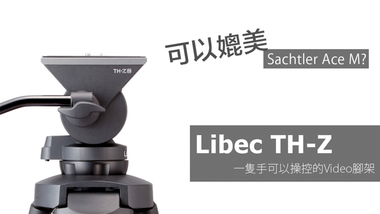 Libec TH-Z |一隻手可以操控的Video腳架