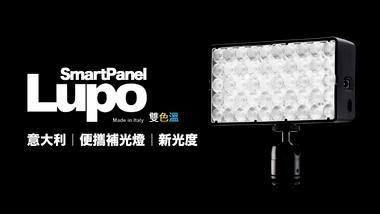 LUPO SmartPanel|便攜補光燈的新光度|1米 4200 Lux !!!