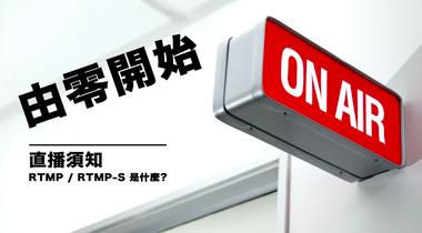 由零開始的直播須知 - RTMP / RTMP-S 是什麼?