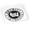 TEQ Sticker- round (TEQ-3)