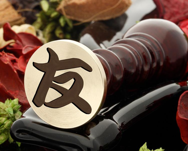 Kanji Friend wax seal