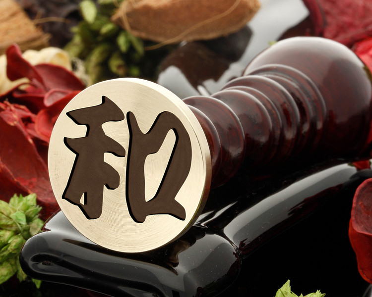 Kanji Harmony Wax Seal