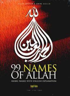 99 Names of Allah [CD:4]