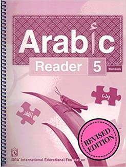 IQRA' Arabic Reader Workbook 5