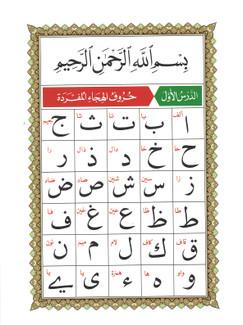 Al-Qaidah An-Noraniah - Juz Amma with Surah Al-Fatihah