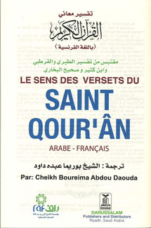 French Translation with Arabic | Hardcover
