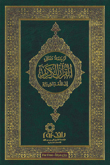 Chinese Translation with Arabic Bulk 32 Copies