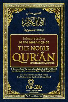 English Translation with Arabic Text | Hardcover, 32 Copies Bulk