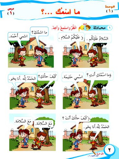ICO Learn Arabic Textbook: Level 1, Part 1 (With CD-ROM)