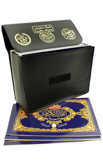 Tajweed Quran (30 Individual Books, With Leather Case) - Landscape