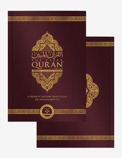 The Clear Quran® Series - with Arabic Text - Parallel Edition | Paperback