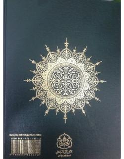 Al Quran Al Kareem - Majeedi 13 Line. Fancy Pages 7.5 x 5.5