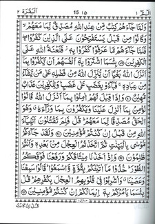 Quran Hafzi Large Ref. 126 (Deluxe Edition Glossy) 7.5 x 10 size