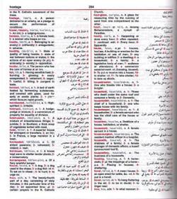 Al Mufid Dictionary: English-English-Arabic