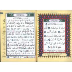 Quran Juz 28,29,30 with Tajweed (Arabic) - Large 7 x 9